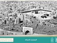 70 صورة ترويمسيرة عمارة الحرم والمشاعر المقدسة في مكة