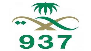 السعودية: 10 ملايين مكالمة على مركز 937 منذ بدء جائحة كورونا