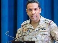 التحالف يعترض ويدمر مسيرة حوثية باتجاه السعودية