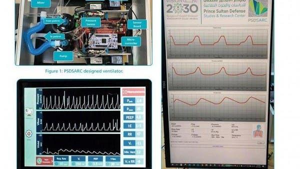 السعودية.. مركز الأمير سلطان للدراسات يطور جهاز تنفس صناعياً