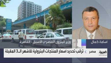 وزير البترول المصري الأسبق: لا أتوقع تغيراً في أسعار البنزين