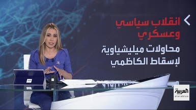 بانوراما | هل ينجح وكلاء إيران بإسقاط رئيس وزراء العراق
