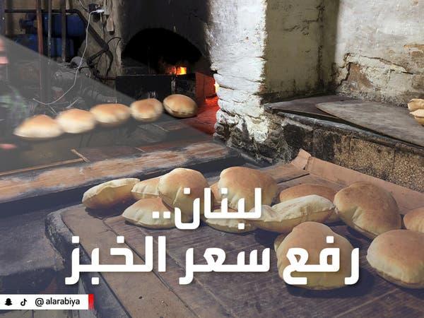 رغم انهيار الليرة.. لبنان يرفع سعر الخبز