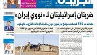 روزنامه کویتی الجریده: جنگندههای F35 اسرائیل نطنز را بمباران کردند