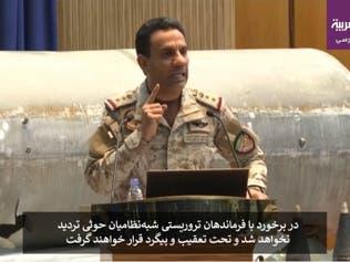 ائتلاف عربی: دستهایی که شهروندان سعودی را هدف قرار دهد، میشکنیم و میبُریم