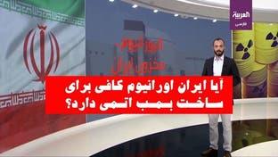 آیا ایران اورانیوم کافی برای ساخت بمب اتمی دارد؟
