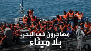 أنقذوهم من الغرق.. لكن تركوهم في عرض البحر!
