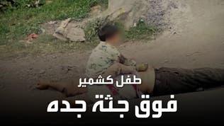 مشهد صادم يجمع طفلا وجثة جده المقتول في إقليم كشمير