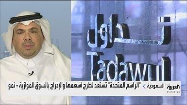 """رئيس """"راسم"""" للعربية: سنطرح حتى 40% من أسهمنا في """"نمو"""""""