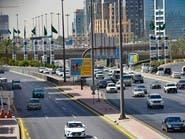 السعودية: هذه حقيقة فرض رسوم على استخدام الطرق