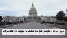 الكونغرس يطلق حزمة اقتصادية بـ 3 تريليونات دولار لدعم الشركات
