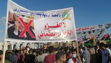 بالصور.. مظاهرات حاشدة في ليبيا ضد التدخل التركي