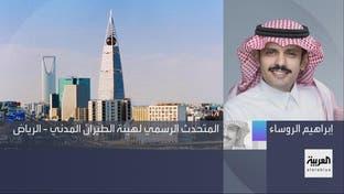 """الطيراني المدني السعودي: أعدنا 55 ألف مواطن عبر مبادرة """"عودة آمنة"""""""