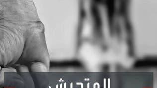 قضية شاب تحرش واغتصب 100 فتاة تهز مصر
