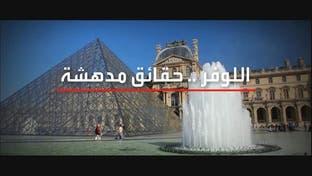 حقائق مدهشة حول متحف اللوفر الفرنسي