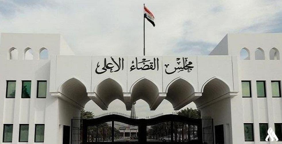 مجلس القضاء الأعلى بالعراق