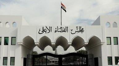 مجلس القضاء الأعلى في العراق يحذر من فراغ دستوري