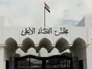 القضاء الأعلى في العراق: مقترحات الأحزاب تخرق القانون