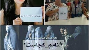 دادخواهی «نامم کجاست» در افغانستان؛ باید اسم مادر در شناسنامه فرزندش درج شود