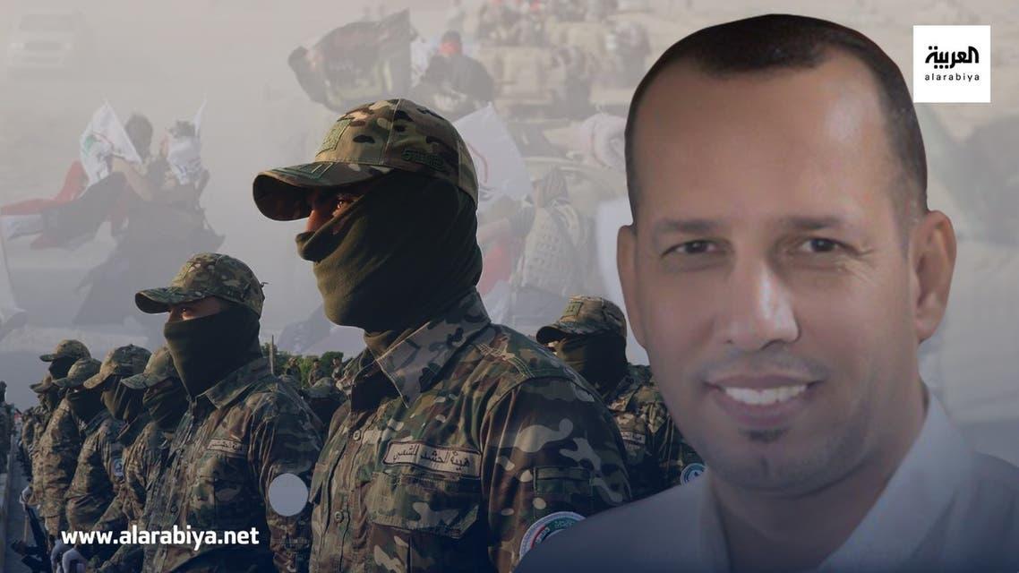 هشام الهاشمي ميليشيات العراق خاص العربية نت