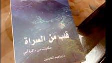 سعودي يؤلف كتاباً عن ذكريات والدته ليكشف ما تخفيه من ألم