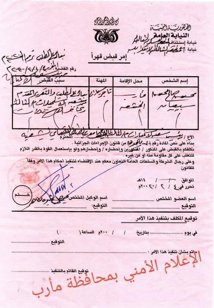 أمر قبض قهري من النيابة ضد المتهم محسن صالح سبيعيان صادر في فبراير الماضي