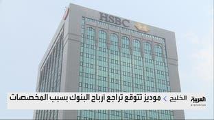 المخصصات تضغط على أرباح البنوك الخليجية