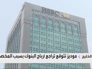موديز: رؤوس أموال بنوك الخليج كافية لحماية الملاءة المالية