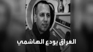"""محادثة """"واتساب"""" تكشف تورط حزب الله العراقي في اغتيال الهاشمي"""