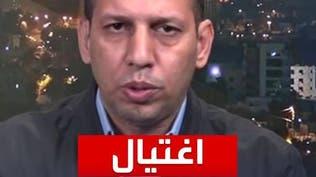مشاهد لعملية اغتيال المحلل السياسي العراقي هشام الهاشمي