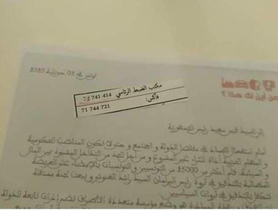 العريضة التي تم توجيهها لرئاسة الجمهورية