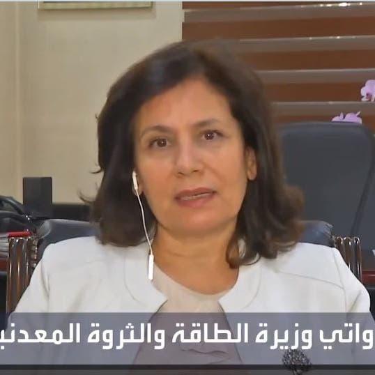 وزيرة الطاقة الأردنية: نتطلع للربط الكهربائي مع 4 دول