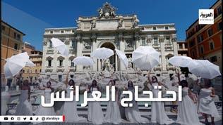 شاهد ماذا فعلت فتيات إيطاليات تأجل زفافهن