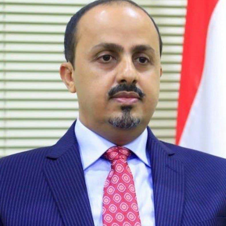 الإرياني: إيران والحوثي يسعيان لاستبدال الجيش بميليشيا طائفية