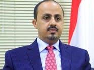معمر الإرياني: الحوثيون تعرضوا لأكبر حصيلة خسائر منذ 2014