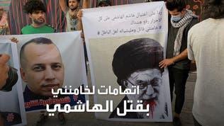 """متظاهرون عراقيون يهتفون في تشييع الهاشمي """"حزب الله عدو الله"""""""