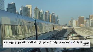 مترو دبي يصل إلى موقع إكسبو 2020