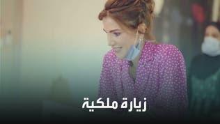 شاهد الملكة رانيا تشارك بحياكة الشماغ وتعد الطعام