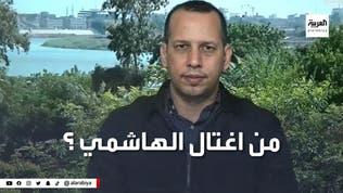 هدد الهاشمي باغتياله.. من هو أبو علي العسكري؟