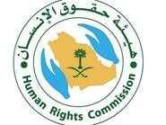 هيئة حقوق الإنسان السعودية نفذت 2094 زيارة للسجون