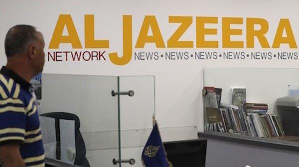تقرير أميركي: الجزيرة القطرية تدعم إيران والإرهاب