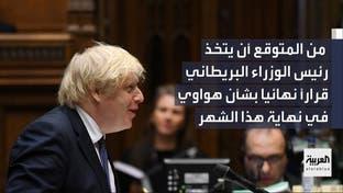 ما هي علاقة هواوي مع بريطانيا؟