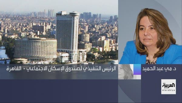 حكومة مصر توفر 30 مليار جنيه لتنفيذ 250 ألف وحدة سكنية