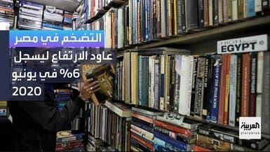 تاريخ التضخم في مصر منذ تعويم الجنيه خلال 4 سنوات