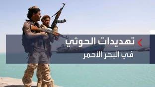 أشهر حوادث تهديد الحوثي للملاحة الدولية في البحر الأحمر وباب المندب
