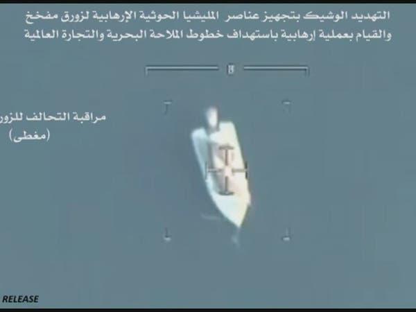 تهديد للملاحة.. فيديو يوثق تفخيخ الحوثيين للقوارب