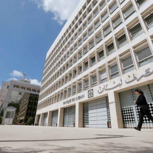 وزير: تمديد مهلة تسليم التدقيق الجنائي لمصرف لبنان 3 أشهر