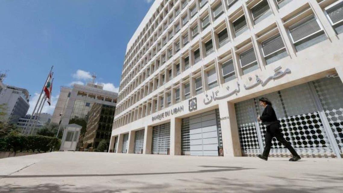 مصرف لبنان مناسبة