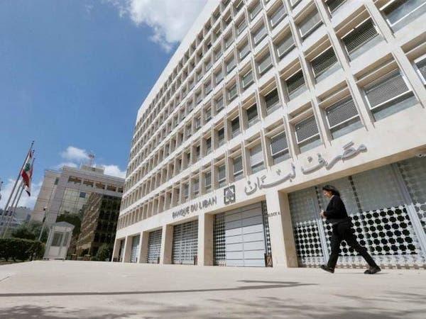 هل بقي لدى لبنان احتياطيات من غير ودائع مواطنيه؟