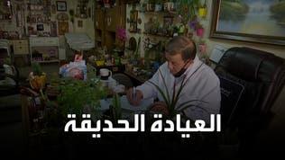فيديو لعيادة طبيب أردني يعالج بها 3 آلاف نوع من الزهور